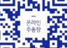 제14기 정기주주총회 소집 통지(공고)